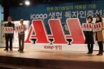 iCOOP생협, '독자인증시스템 시행 선포식' 개최