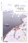 한국해양과학기술원, 신간 도서 3종 발간