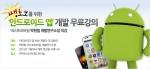 넥스트모바일, 초보자를 위한 안드로이드 앱 개발 무료 강의 시작