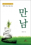 바오로딸출판사, 예화로 읽는 사순시기 복음 묵상집 '만남' 출간
