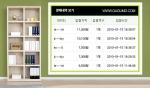 가구엠디닷컴 경매낙찰내역