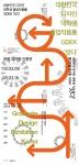 디노마드, '2013 한일 대학생 디자인 졸업작품展' 개최