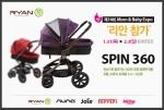 유모차 '리안', 계사년 예비맘 위한 임신·출산 박람회 참가