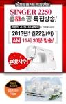 1월 22일(화) 싱거미싱 2250 홈앤쇼핑 특집방송
