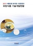 2013 식품산업 보고서 표지