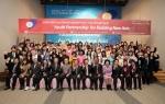 지난 2011년 2.15일 서울 방화동 국제청소년센터에서 열린 한아세안 미래지향적 청소년교류 개막식