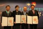 한국해양과학기술원, 대통령표창 수상