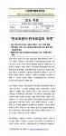 2013 어린이 호랑이그리기대회 보도자료_한국범보전기금