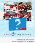 사무용품 글로벌 기업 오피스디포가 대학생 서포터즈 5기를 모집한다.