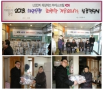 지난해 기부행사를 통해 소외된 이웃들에게 온정을 전한 LG외장하드 유통업체 컴매니아가 올해에도 소외된 이웃들과 함께 했다.