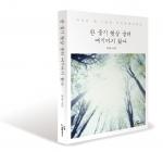 도서출판 행복에너지, 김기순 수필집 '한 줄기 햇살 굴려 여기까지 왔다' 출간