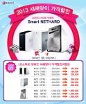 LG스마트 넷하드 2013년 새해맞이 가격할인 이벤트