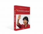 박근혜 대통령 새 정치시대의 저자 원봉, 우주강국 도약을 위한 새 정부의 항공우주부 신설 제안