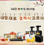 갤럭시코리아 '설 명절 가전선물세트 기획전'