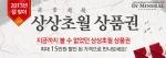 닥터미네랄, 2013년 설을 맞아 '상상초월 상품권' 이벤트 진행