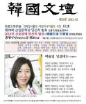 월간 한국문단 1월호 표지 일부