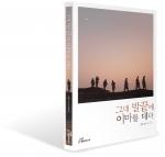 도서출판 행복에너지 발간 금해스님 포토에세이 출판법회 4일 관음선원에서 개최