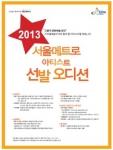 서울지하철 1~4호선을 운영하는 서울메트로는 2월 4일부터 2월 15일까지 2013년 한 해 동안 지하철 예술무대에서 공연을 통해 시민들에게 즐거움을 선사할 '2013 서울메트로 아티스트'를 모집한다고 밝혔다.