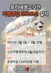고기집 프랜차이즈 보리네생고깃간을 운영하고 있는 금천에프앤비는 오는 2월말까지 신규 가맹계약시 운영자금 1000만원을 지원한다.