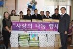 The-K 서울호텔 권용선 사장(앞줄 우측)과 직원들이 위문품을 전달했다.