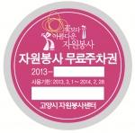 고양시자원봉사센터 2013 자원봉사 무료주차권