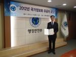 플러스기술 연구소의 박형배 이사가 2012년 국가정보화유공자 국무총리상을 수상했다.