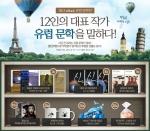 인터파크 2013 eBook 유럽문학전