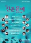 2013 신춘문예 단막극제 포스터