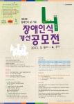 제4회 장애인식개선공모전 포스터