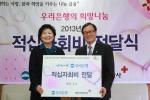 이순우 우리은행장(사진 오른쪽)이 6일 전국 949개 영업점에서 모금한 적십자회비 2억8천여만을 유중근 대한적십자사 총재(사진 왼쪽)에게 전달하고 있다.