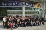 한국폴리텍대학 섬유패션캠퍼스, 2013 대구국제섬유박람회 참가