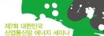 COTS를 통한 M2M 기술이 산업자동화 및 제조기업 에너지 관리 솔루션 업계에서 주목받고 있는 가운데, 대한민국 산업통신망 에너지 세미나가 3월 15일 코엑스에서 개최된다.