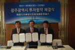 광주시투자유치단, 홍콩에서 1억달러 유치