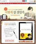 인터파크도서 라이트이북, 유시민 '어떻게살것인가'