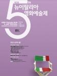 제5회 뉴이탈리아영화예술제 포스터