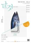 '날 것 展_rawart project' 포스터