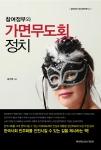 한국사회 새 정치의 희망은 비례대표제에서 발견된다