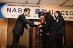 한국 지멘스와 전경련 국제경영원 협력 동북아 기업윤리학교(NABIS) 졸업식