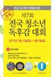인터파크도서, 제7회 전국 청소년 독후감대회 개최