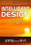 엘로힘의 모든 메시지는 한국에서 '지적설계 Intelligent Design'(구 우주인의 메시지) 등으로 출판되어 있으며, www.rael.org에서는 e-book을 무료로 다운로드 받을 수 있다.