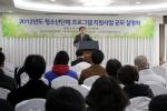 한국청소년단체협의회가 지난 2012년 3월 16일 서울올림픽파크텔에서 열었던 2012년도 청소년단체 프로그램 지원사업 공모 설명회