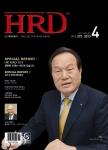 국내 유일의 인적자원전문지 '월간HRD'의 272호(2013년 4월호)가 발행됐다.