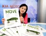 기아자동차㈜는 한 해 성과를 누구나 쉽고 재미있게 이해할 수 있도록 매거진 형태의 2013년 지속가능보고서 'MOVE(무브)'를 발간한다고 29일(금) 밝혔다.