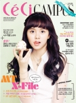 캠퍼스 매거진 '쎄씨 캠퍼스'(CeCi CAMPUS) 4월 호가 1일 발간된다. 쎄씨 캠퍼스 4월호 표지는 아역 신예 김소현이 장식했다.