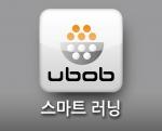 유밥(ubob), 스마트러닝