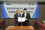 서울산업통상진흥원과 MBC가 체결한 '방송콘텐츠와 우수 중소기업의 상생발전을 위한 협력식' 모습.