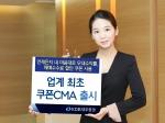 KDB대우증권(사장 김기범)은 유통업체에서만 사용하던 쿠폰의 혜택을 금융투자업계 최초로 CMA에 결합한 'KDB대우 쿠폰CMA'를 오는 8일(월)부터 판매한다.