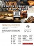 한국 마에스트로 바이올린 제작가 협회 '제1회 현악기 작품전시회' 포스터