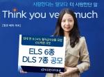 KDB대우증권(사장 김기범)은 최대 연 8.04%의 월지급식 상품을 포함한 ELS 6종, DLS 7종을 9일(화)부터 공모한다.
