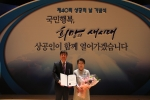(주)다인정공 윤혜섭 회장(오른쪽), 제40회 상공의 날 기념식 '지식경제부 장관 표창' 수상